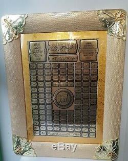 99 Names OF ALLAH With Ayat Ul Kursi New Lovely Big Islamic Wall Frame 90x70cm