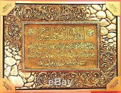 Islamic Art wall resin frame Ayat Al Kursi home decorative