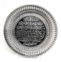 Small Round Islamic Frame with Stand -Ayat ul Qursi (Wall Decor) G42 G43 G44