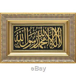 Stunning Medium Rectangle Wall Frame Shahadah (Kalima) G279 G282
